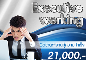 Smart Executive Working